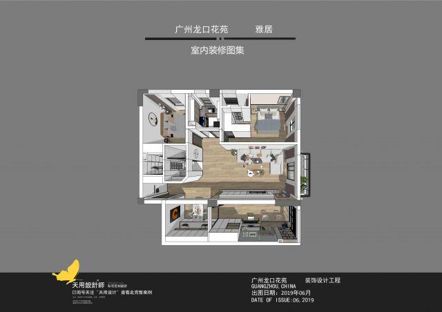 【施工直播】广州·龙口花苑项目《我们的时光·北欧简约风》