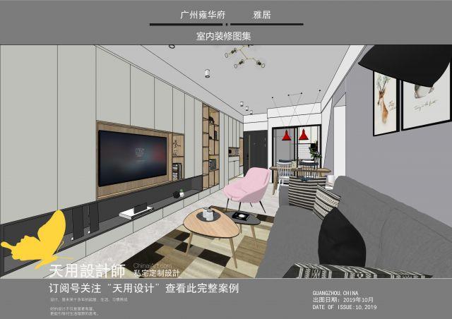 【施工直播】广州·雍华府项目《一点粉·现代简约风》